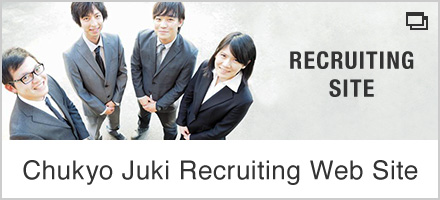 Chukyo Juki Recruiting Web Site